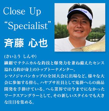 斉藤心也プロフィール