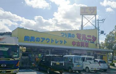 つり具のマルニシ和歌山インター店