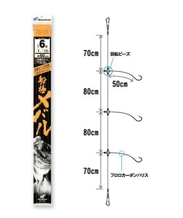 SD607 船極メバル 枝50cm回転ビーズ3本鈎2セット