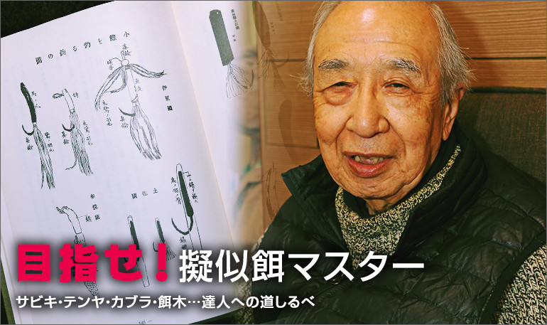 來田仁成さんに聞く サビキのルーツと普及・流行のきっかけ