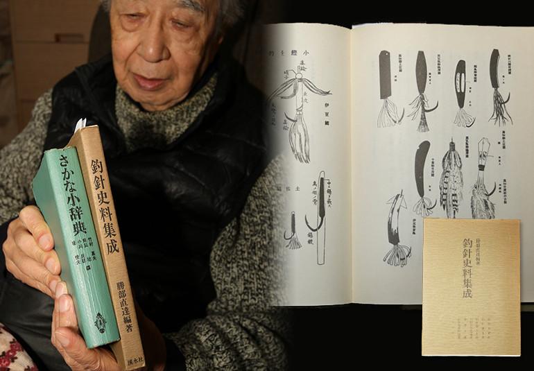 『釣針史料集成』と『さかな小辞典』