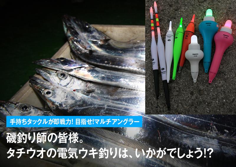 仕掛け 釣り 太刀魚 ウキ