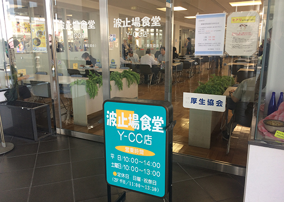 波止場食堂Y-CC店