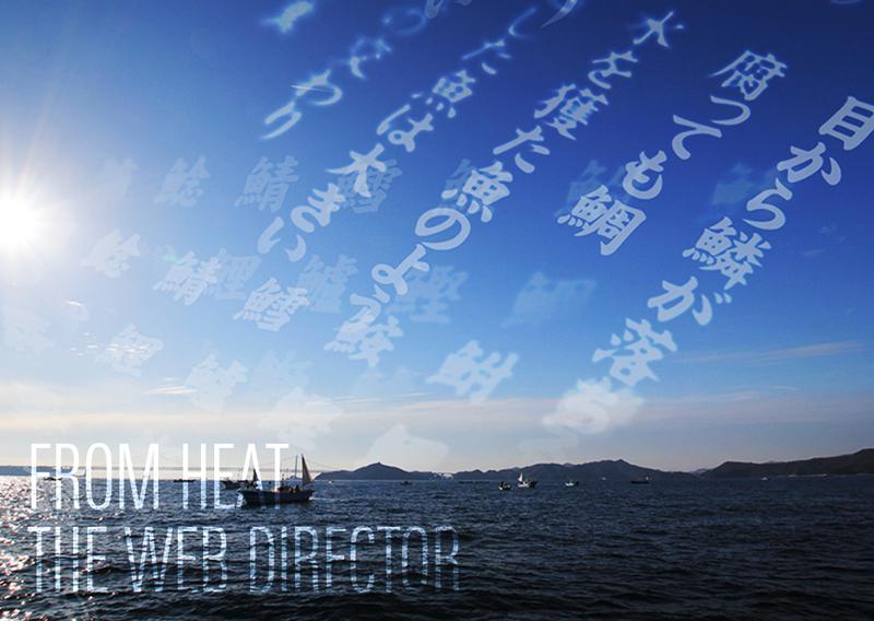 魚と海にまつわる言葉_text-photo岳原雅浩