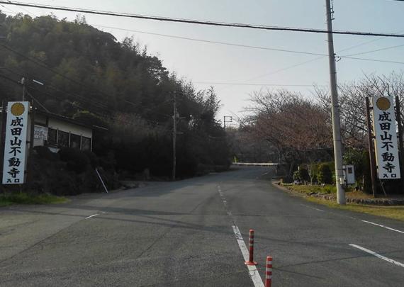 成田山不動寺とゆうれい坂