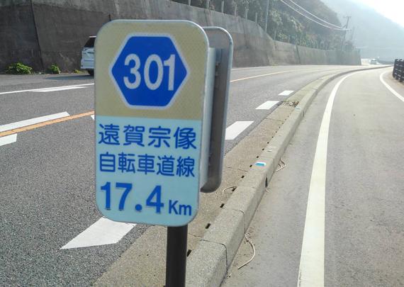 自転車道線301号線_2