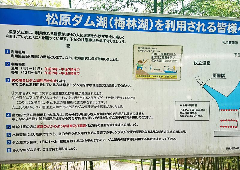 松原ダム 利用ルール