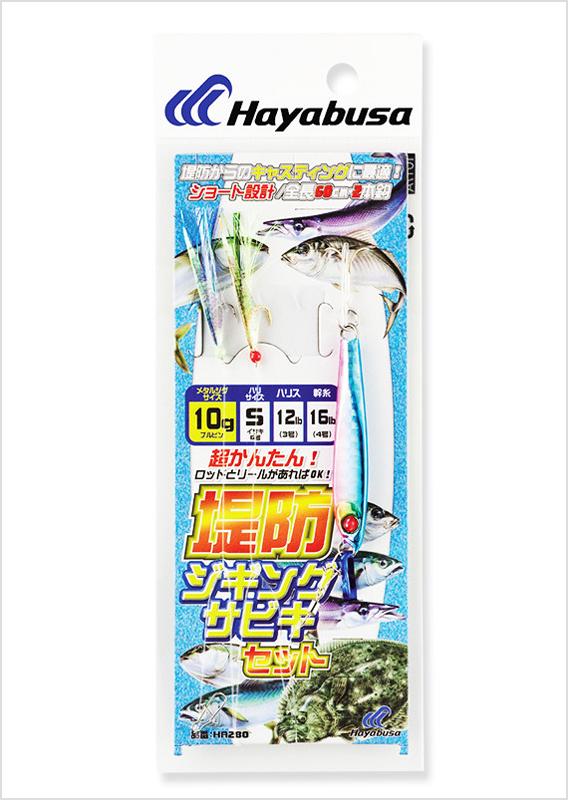 ジギングサビキシリーズ『堤防ジギングサビキセット 2本鈎』