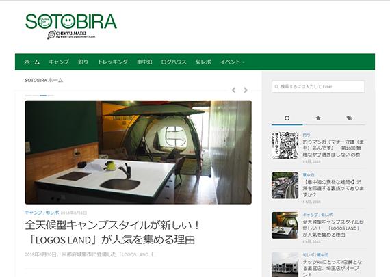 SOTOBIRA (ソトビラ)