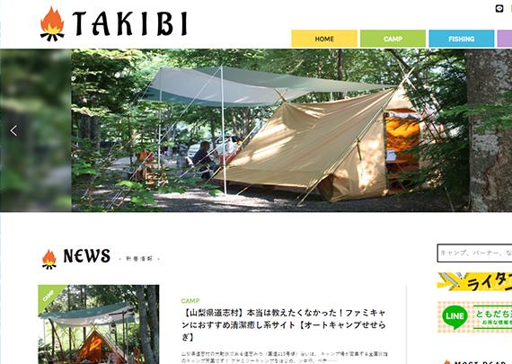 TAKIBI (タキビ)