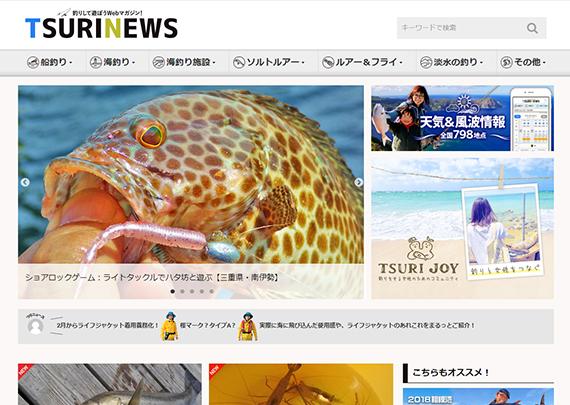 TSURINEWS (ツリニュース)
