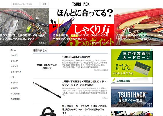 TSURI HACK (ツリハック)