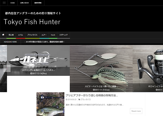 Tokyo Fish Hunter (トウキョウフィッシュハンター)