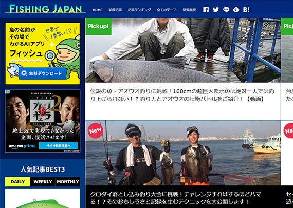 Fishing Japan (フィッシングジャパン)