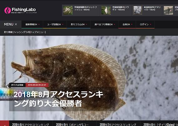 Fishinglabo (フィッシングラボ)