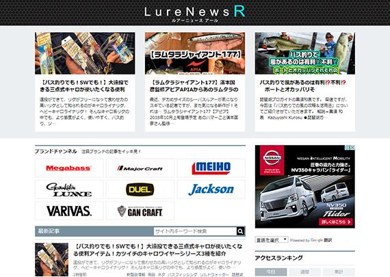 LureNews R (ルアーニュース アール)