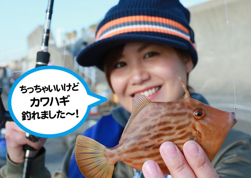 08_釣果_カワハギ