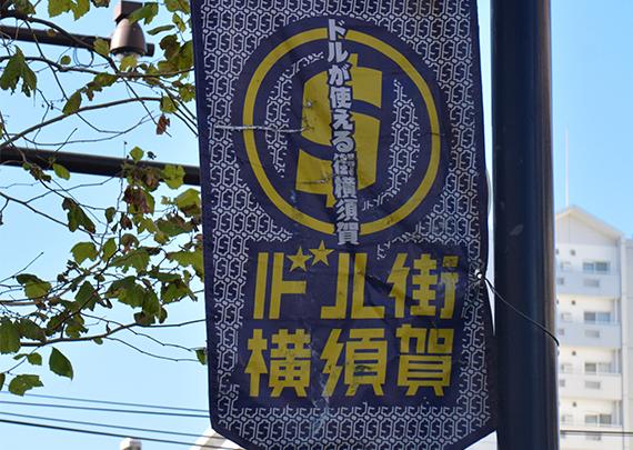 ドルが使える街横須賀