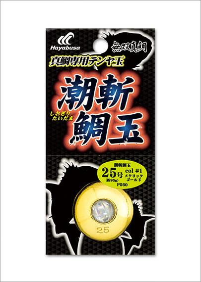P560:無双真鯛フリースライド 真鯛専用テンヤ玉 潮斬鯛玉