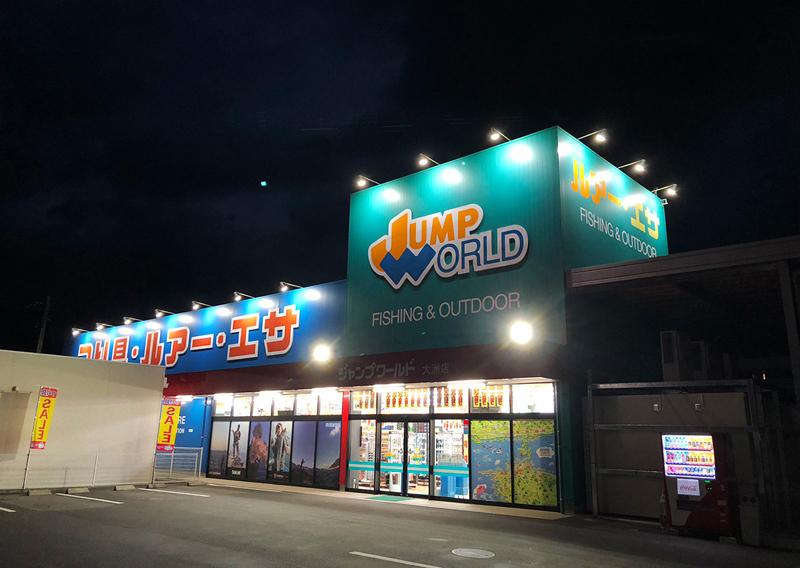 ジャンプワールド大洲店