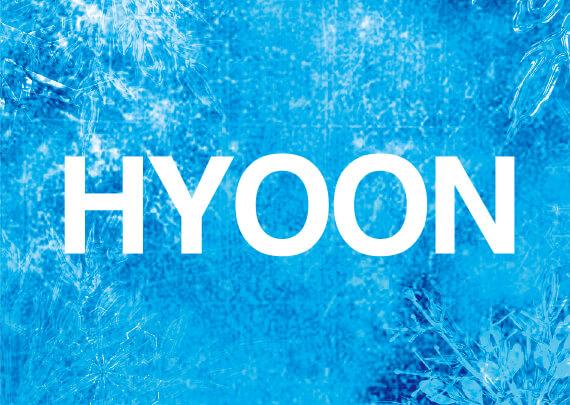 HYOONラインナップ