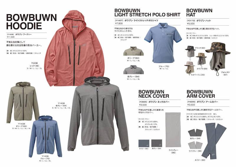 モニター商品_FREEKNOT BOWBUWN シリーズ