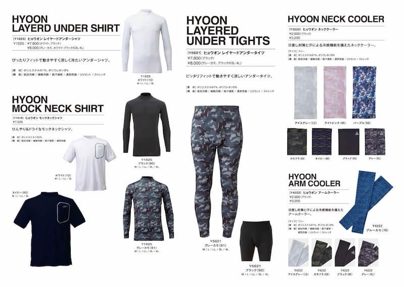 モニター商品_FREEKNOT HYOON シリーズ