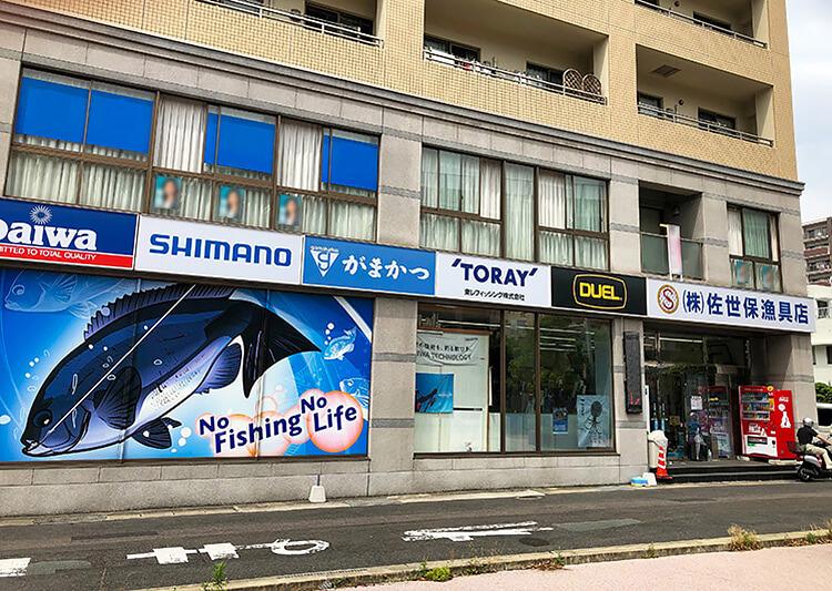 佐世保漁具店
