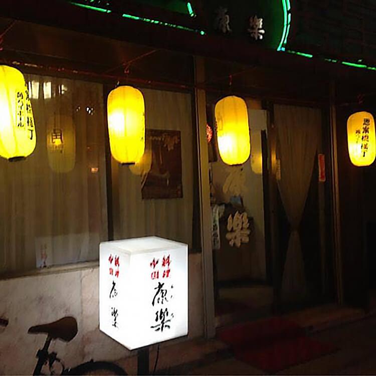 中国料理 康楽