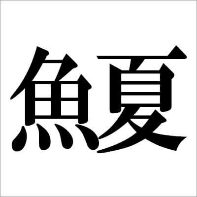 illust05_ ワカシ 漢字画像