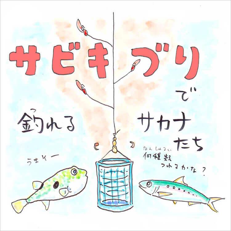 01_サビキ釣りで釣れる魚たち