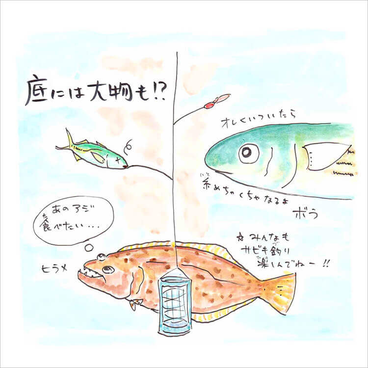 04_ボラ・ヒラメ