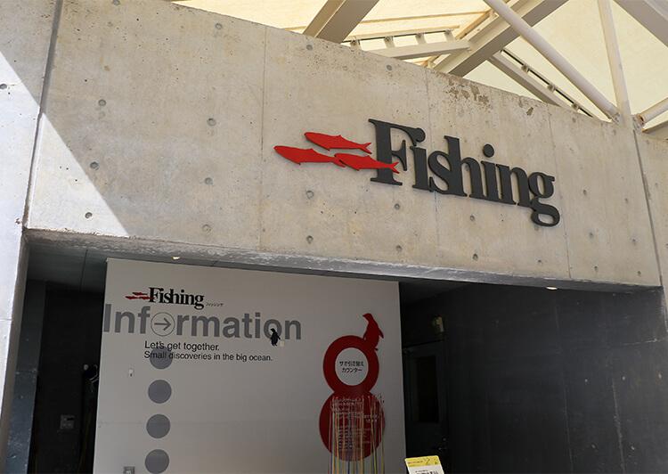 10_ IMG_1477_2019 アジ釣り体験施設Fishing