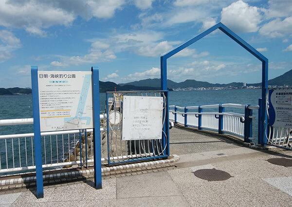 日明・海峡釣り公園