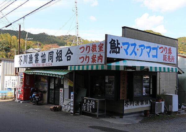 芥川マスつり場(芥川漁業協同組合)