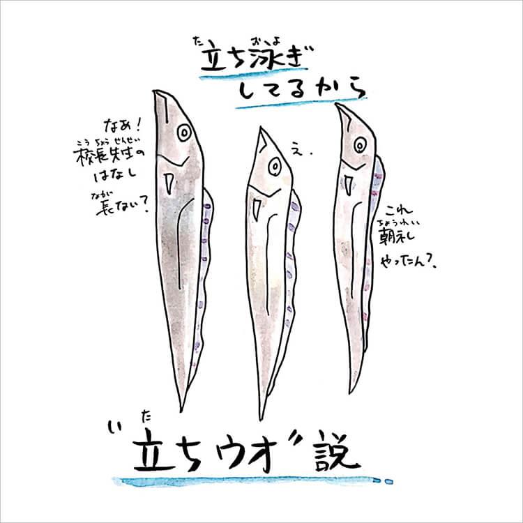 02_立ちウオ説