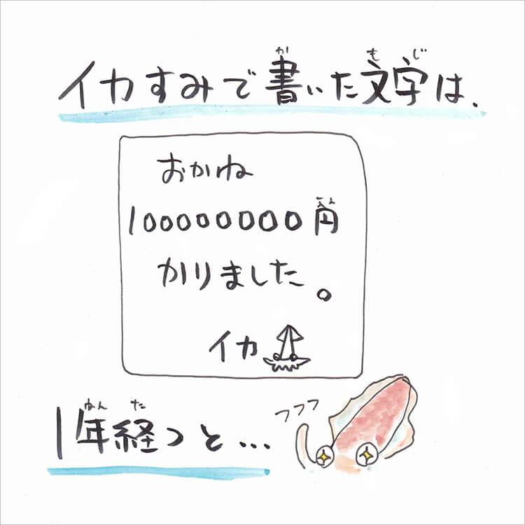 03_イカ墨で文字を書くと