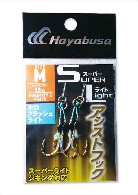 スーパーライトアシストフック ホロフラッシュ ライト
