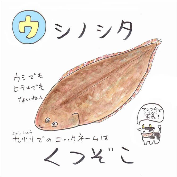 01_3 ウシノシタ