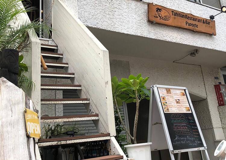 タヒチアン レストラン&バー パピーテ