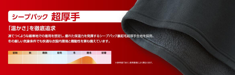 モニター商品_FREEKNOT LAYER TECHシリーズ シープバック超厚手
