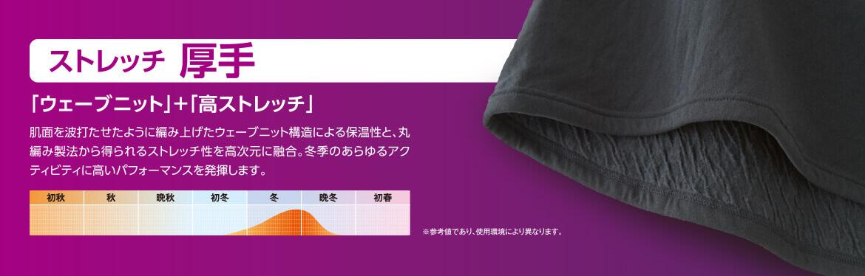 モニター商品_FREEKNOT LAYER TECHシリーズ ストレッチ厚手