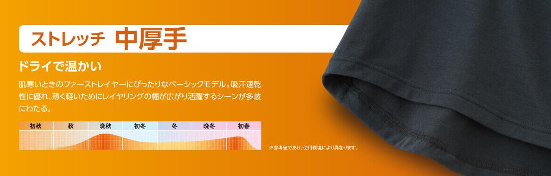 モニター商品_FREEKNOT LAYER TECHシリーズ ストレッチ中厚手
