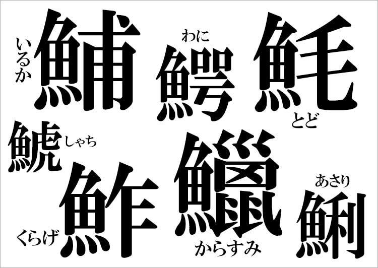 01_ 例えばの漢字 鱲(からすみ)・.鯆(いるか)・鯏(あさり)・鰐(わに)・鯱(しゃち)・鮓(くらげ)・魹(とど)