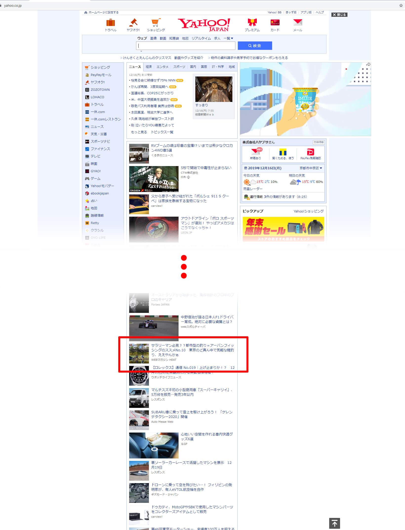 Yahoo画面イメージ