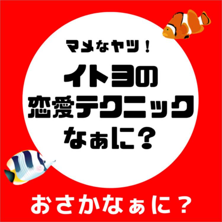 04_3-1 イトヨ問題