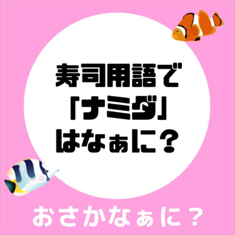 05_1-1 ナミダ問題