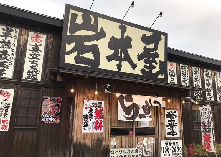 らーめん岩本屋 福井本店