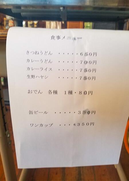 02_IMG_5617.JPG メニュー