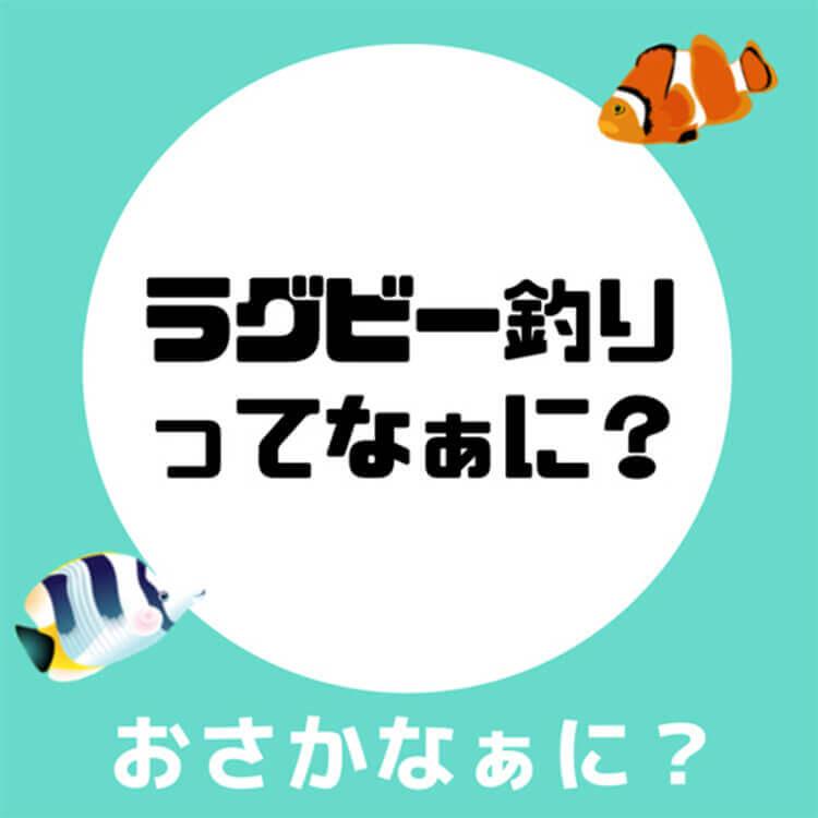 04_1-1 ラグビー釣り問題